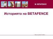 Историята на BETAFENCE Securing what matters
