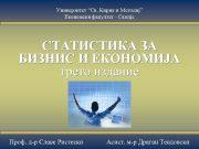 5 -1 Универзитет Св Кирил и Методиј Економски