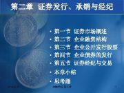 第二章 证券发行 承销与经纪 第一节 证券市场概述 第二节