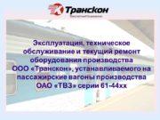 Эксплуатация, техническое обслуживание и текущий ремонт оборудования производства