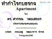 ทำกำไรกบธรกจ 25มถนายน Apartment โดย ดร สวรรณ วลยเสถยร ประธานชมรมคนออมเงน