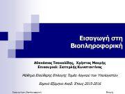 Εισαγωγή στη Βιοπληροφορική Αθανάσιος Τσακαλίδης Χρήστος Μακρής Επικουρικό