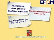 Διαχείριση ποιότητας και Ελληνικά σχολεία Πολιτική και