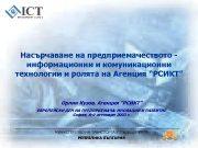 Насърчаване на предприемачеството информационни и комуникационни технологии и
