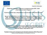Европейски съюз Европейски социален фонд Оперативна програма Развитие