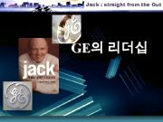 Jack straight from the Gut GE의 리더십