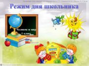 Режим дня школьника Презентацию подготовила учитель начальных классов