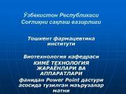Ўзбекистон Республикаси Соғлиқни сақлаш вазирлиги Тошкент фармацевтика институти