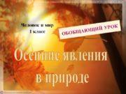 ОБОБЩАЮЩИЙ УРОК Презентацию подготовила учитель начальных классов ГУО