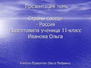 Презентация темы Страны соседи — Россия Подготовила ученица