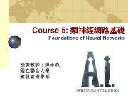 Course 5 類神經網路基礎 Foundations of Neural Networks 授課教師 陳士杰