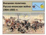 Внешняя политика. Русско-японская война 1904-1905 гг. Задание на