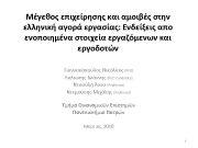 Μέγεθος επιχείρησης και αμοιβές στην ελληνική αγορά εργασίας