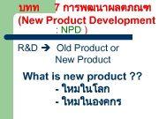 บทท 7 การพฒนาผลตภณฑ New Product Development NPD