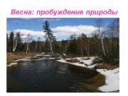 Весна: пробуждение природы ОДЕЖДА МАРТ Процессы превращения водяной