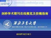 剑桥学术期刊在线概览及投稿指南 2010年 10月18日 Cambridge University Press The