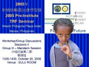 2005年 地域扶輪基金會研習會 2005 Pre-Institute TRF Seminar Westin Philippine