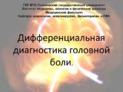 Дифференциальная диагностика головной боли. ГОУ ВПО Ульяновский государственный