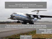 Курсовой проект по дисциплине Конструкция и прочность летательных