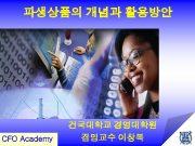 파생상품의 개념과 활용방안 CFOAcademy CFO Academy 건국대학교 경영대학원