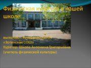 Физическая культура в нашей школе выполнил: Кучеренко Антон
