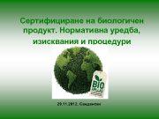 Сертифициране на биологичен продукт Нормативна уредба изисквания и
