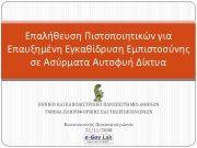 Επαλήθευση Πιστοποιητικών για Επαυξημένη Εγκαθίδρυση Εμπιστοσύνης σε Ασύρματα