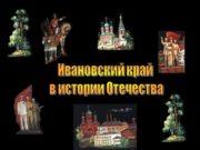 Ивановский край в истории Отечества НАЧАТЬ УРОК ПРОВЕРЬ