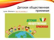 Детская общественная приемная группа ВКонтакте http://vk.com/dop_rt Уполномоченный по