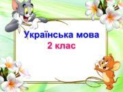 Українська мова 2 клас Завдання панночки Каліграфії Відгадайте