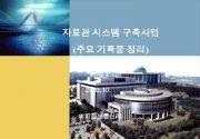 자료관 시스템 구축사업 주요 기록물 정리 2003 10