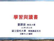 學習與讀書 劉源俊 東吳大學 101年 9月 26日 國立陽明大學 博雅講座系列