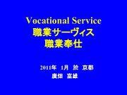 Vocational Service 職業サーヴィス 職業奉仕 2011年 1月 於 京都 廣畑 富雄 職業奉仕という訳は 誤解を招きやすい