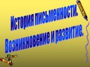 История письменности. Возникновение и развитие. История письменности. Узелковое
