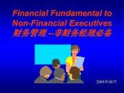 Financial Fundamental to Non-Financial Executives 财务管理 —非财务经理必备 2005年
