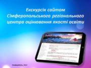 Екскурсія сайтом Сімферопольського регіонального центра оцінювання якості освіти