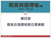 期貨與選擇權4版 廖四郎 王昭文 著 1 第四章 期貨合理價格與交易策略 新陸書局股份有限公司 發行