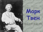 Марк Твен 30.11.1835 – 21.04.1910 Марк Твен (настоящее