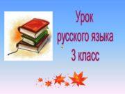 Урок русского языка 3 класс м. р. Ж.