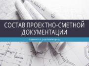 Состав проектно-сметной документации Кармазин А. А., 3 курс