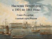 Наследие Петербурга с 1801 по 1861 годы Санкт-Петербург