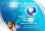 사용자 관리자 통합 인증관리 RADIUS TACACS OTP