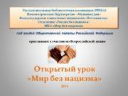 Русская школьная библиотечная ассоциация (РШБА) Некоммерческое Партнерство «Мультимедия»