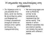 Η σημασία της κουλτούρας στη μετάφραση Το