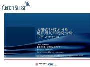 金融市场技术分析 道氏理论和趋势分析 北京 2011年 9月6日 David Sneddon 董事总经理