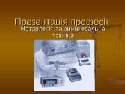 Презентація професії Метрологія та вимірювальна техніка  Метрологія