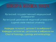 Луганский государственный медицинский университет Луганський державний медичний університет