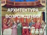 АРХИТЕКТУРА ВОЗРОЖДЕНИЯ  Пилястра — (итал. pilastro от