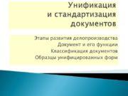 Унификация и стандартизация документов Этапы развития делопроизводства Документ