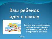 Ваш ребенок идет в школу Советы и рекомендации